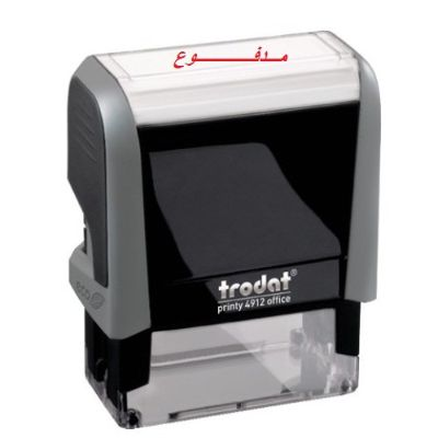 Stamp, Trodat Printy 4911, Self Inking Stamp, PAID, Red