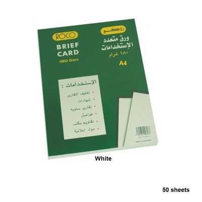 Colored Paper, ROCO, 180 gsm, A4 (50 sheets), Binding Cover(Brief Card Stock), White