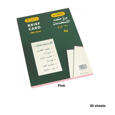 Colored Paper, ROCO, 180 gsm, A4 (50 sheets), Binding Cover(Brief Card Stock), Pink