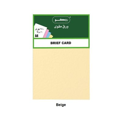 Colored Paper, ROCO, 180 gsm, A4 (50 sheets), Binding Cover(Brief Card Stock), Beige