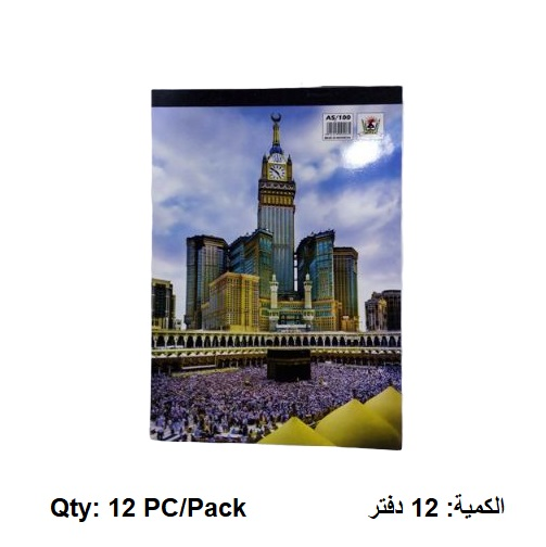 Notebook, Mirza, Pocket Notebook , Lined, A5, 100 Sheets, 12 PC/Pack
