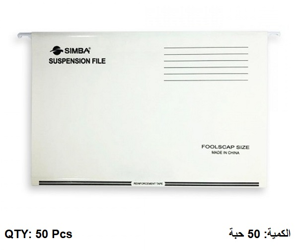 Suspension Files, SIMBA, A4, White ,50 PC/Pack