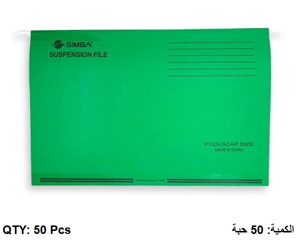 Suspension Files, SIMBA, A4, Light Green , 50 PC/Pack