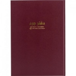 Notebook, Bassile Freres, Inventory Stock Register Book, B4, 100 Sheets