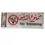 Signs & Nameplates, No  smoking