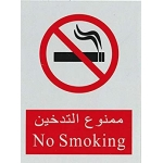 Safety Zone, No Smoking Sign Board, Size: 20x25 cm, Plastic